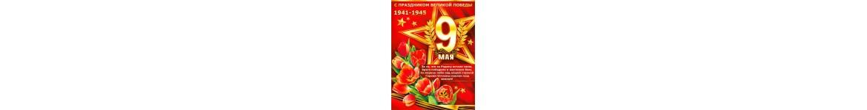 Купить Плакаты на День Победы оптом