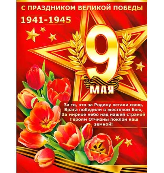 Плакаты на День Победы