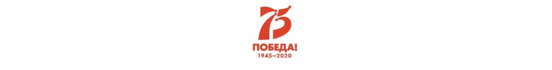 Товары с единой концепцией оформления 75-летия победы 2020
