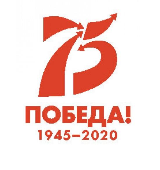 75-лет победы 2020