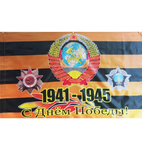 """Полотно флага """"1941-1945 с днем победы  """"(145см на 90 см )"""