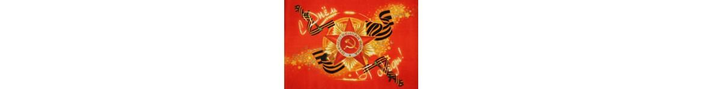 Купить полотно флага на 9 мая оптом