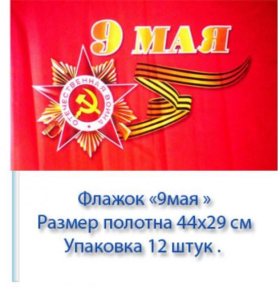 Флажок 9 Мая 44 см на 29 см ( 12 шт ) 30 р за шт .