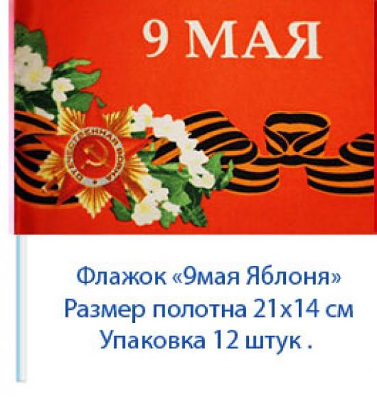 "Флажок на 9 мая ""Яблоня"" 21 см на 14 см  (12 шт) 10 р. за шт ."