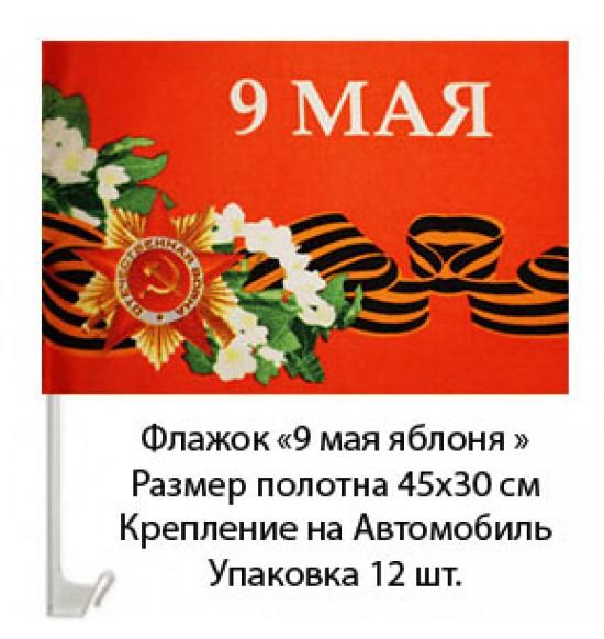 """Флажок на 9 мая """"Яблоня"""" с креплениям на автомобиль , 45 см на 30 см (12 шт) 60 р за шт ."""