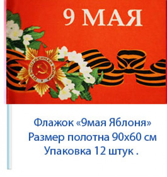 "Флажок на 9 мая ""Яблоня"" 90 см на 60 см  (12 шт) 90р за шт"