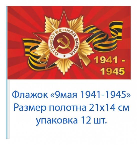 "Флажок на 9 мая ""1941-1945"" , 21см на 14см (12 шт) 10 р. за шт ."