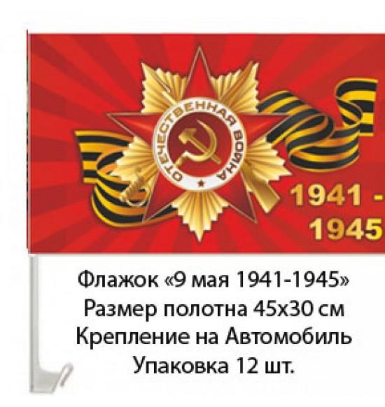 """Флажок на 9 мая """"1941-1945"""" с креплениям на автомобиль , 45 см на 30 см (12 шт) 60 р за шт ."""