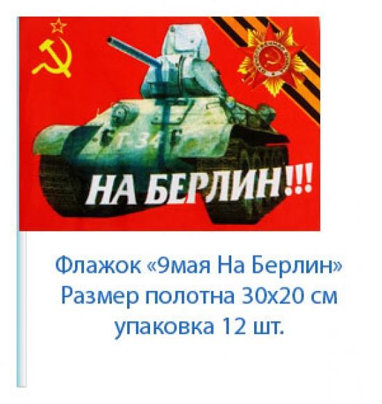 """Флажок на 9 мая """"На Берлин"""" , 30 см на 20 см (12 шт) 17 р за шт."""