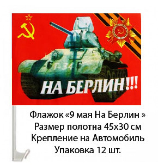 "Флажок на 9 мая ""На Берлин"" с креплениям на автомобиль , 45 см на 30 см (12 шт) 60 р за шт ."