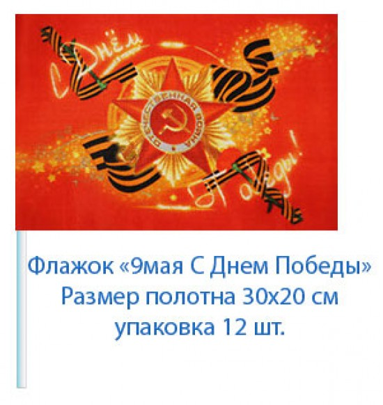 "Флажок на 9 мая ""c Днем Победы"" , 30 см на 20 см (12 шт) 17 р за шт."
