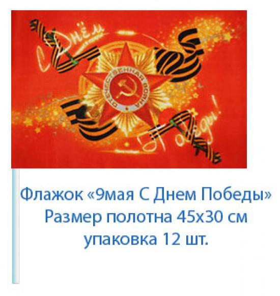 "Флажок на 9 мая ""c Днем Победы"" 45 см на 30 см (12 шт) 30 р за шт ."