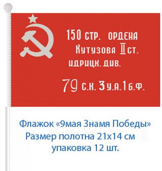 "Флажок на 9 мая ""Знамя победы "" , 21 см на 14 см (12 шт) 10 р. за шт ."
