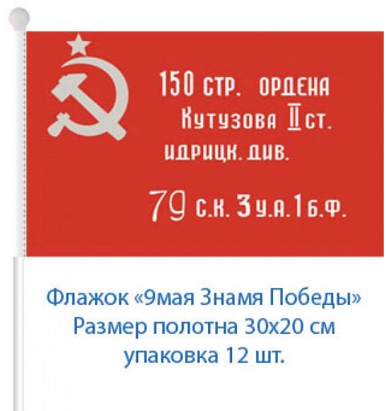 "Флажок на 9 мая ""Знамя Победы"" , 30 см на 20 см (12 шт) 17 р за шт."