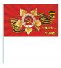 """Купить Флажок на 9 мая """"1941-1945"""" , 21см на 14см (12 шт) 10 р. за шт ."""