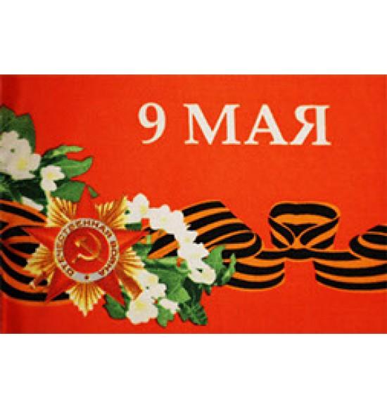 Полотно флага 9 мая яблоня (145см на 90 см )