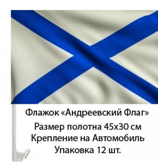 """Флажок """"Андреевский Флаг"""" с креплениям на автомобиль, 45 см на 30 см (12 шт) 60 р за шт ."""
