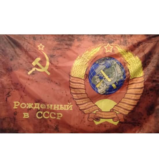 """Полотно Флага """"Рожденный CCCP """" (145 см на 90 см ) капрон"""
