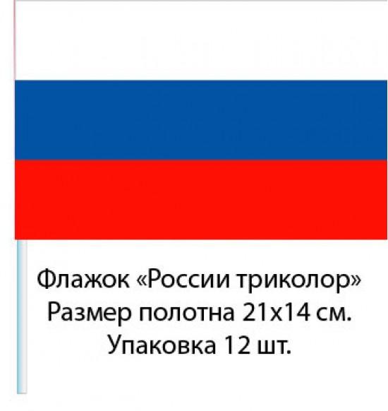 Флажок «России триколор» 21 см на 14 см ( 12 шт ) 10 р. за шт .