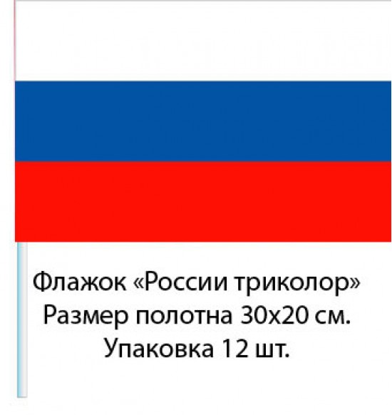 Купить Флажок «России триколор» 30 см на 20 см ( 12 шт ) 15 р. за шт .