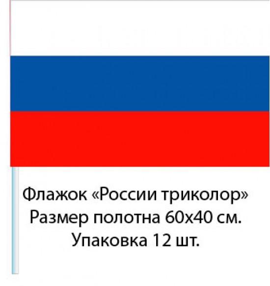 Флажок «России триколор» 60 см на 40 см ( 12 шт ) 45 р. за шт .