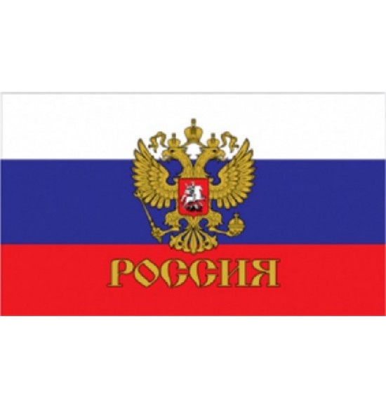 Полотно флага России с гербом  (145см на 90 см ) атлас