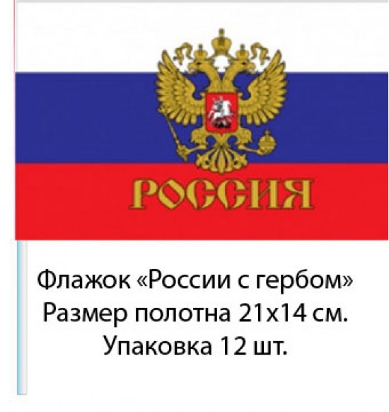 Флажок «России с гербом» 21 см на 14 см ( 12 шт ) 10 р. за шт .