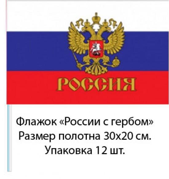 Флажок «России с гербом» 30 см на 20 см ( 12 шт ) 15 р. за шт .