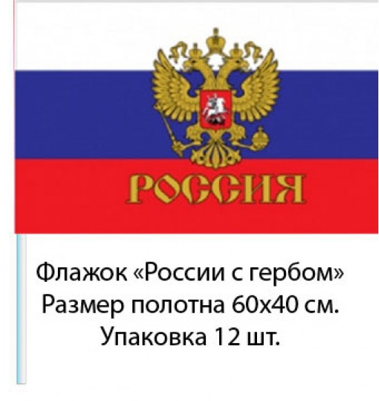 Флажок «России с гербом» 60 см на 40 см ( 12 шт ) 45 р. за шт .