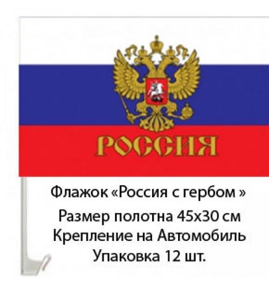 """Флажок """"России с гербом """" с креплениям на автомобиль, 45 см на 30 см (12 шт) 60 р за шт ."""