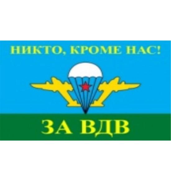 """Полотно Флага """"ВДВ за ВДВ""""(145 см на 90 см) капрон"""
