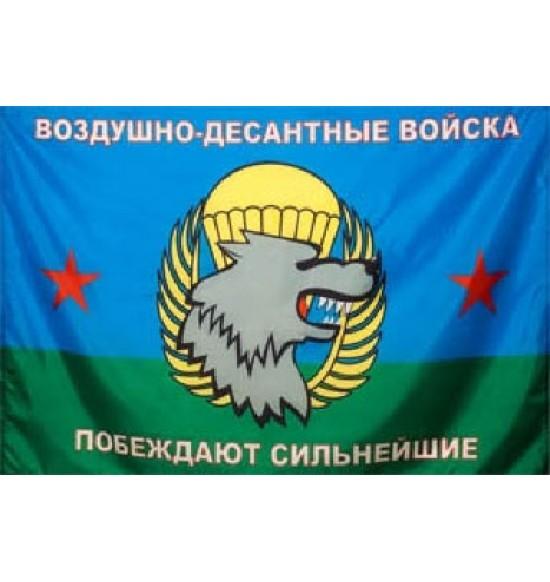 """Полотно Флага """"ВДВ Побеждают сильнейшие """"(145 см на 90 см) капрон"""