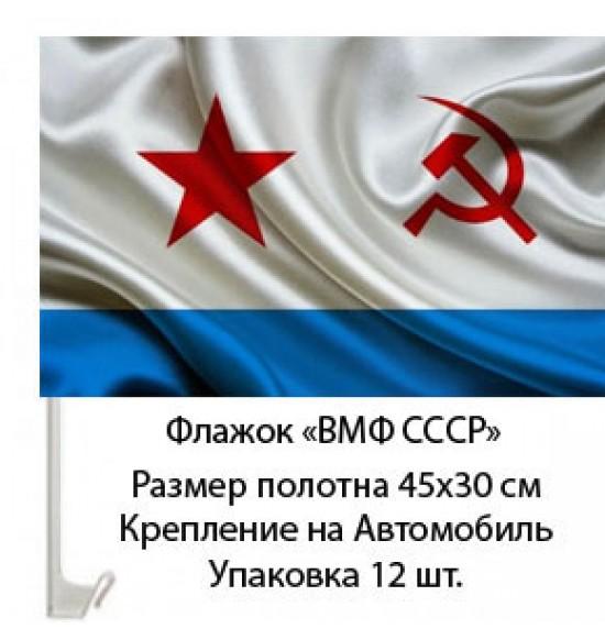 """Флажок """"ВМФ СССР"""" с креплениям на автомобиль, 45 см на 30 см (12 шт) 60 р за шт ."""