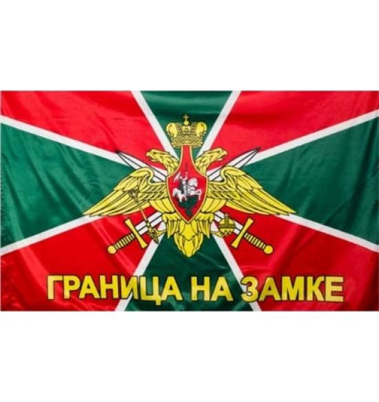 "Полотно Флага ""Погранвойск"" (145 см на 90 см ) капрон"