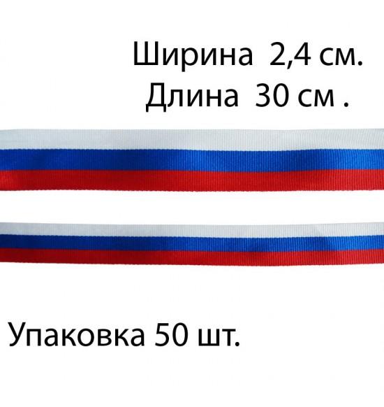 """Лента """"Триколор"""" нарезка 30 см. на 24 мм (50 шт) 2,42 р. за шт."""