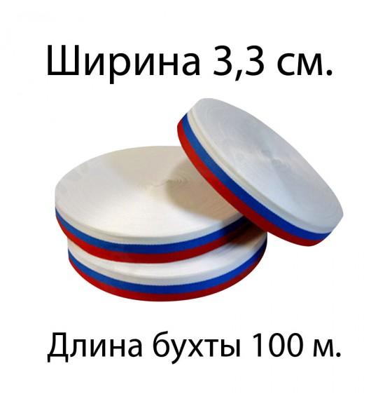 """Лента """"Триколор""""(Бухта 3.3 см на 100 м)"""