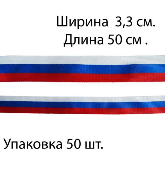 """Лента """"Триколор"""" нарезка 50 см. на 33 мм  (50 шт) 4,22 р. за шт."""