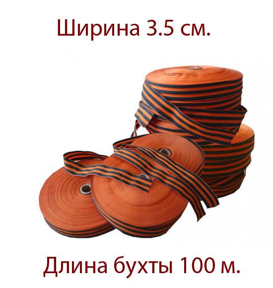 Георгиевская лента (Бухта 3.5 см на 100 м)