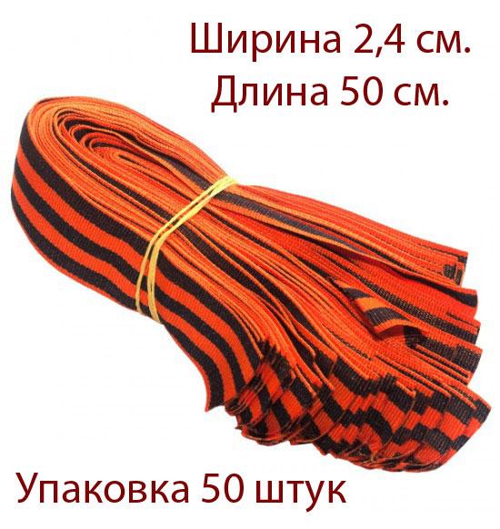 Георгиевская лента нарезка 50 см. 24 мм. ( 50шт) 3.28 р за шт