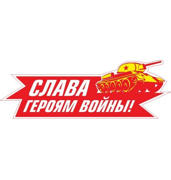 "Наклейка на авто ""Слава Героям Войны"" 40х12 Контурная резка , упаковка пакет"