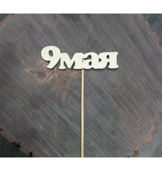 """Топпер """"9 мая"""" (модель 2) ш.10см."""