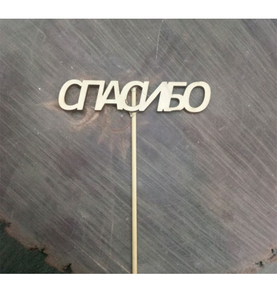 Топпер на 9 мая , Спасибо (модель №4) ш. 10 см .