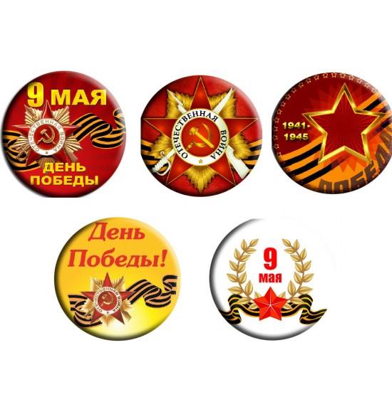 Закатные значки на День Победы, Набор из 5 значков 56мм, , 100 р.