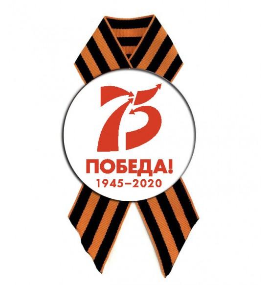 """Значок закатной Q-56мм  """" 75 лет победа 1945-2020 белый """" с георгиевской лентой"""