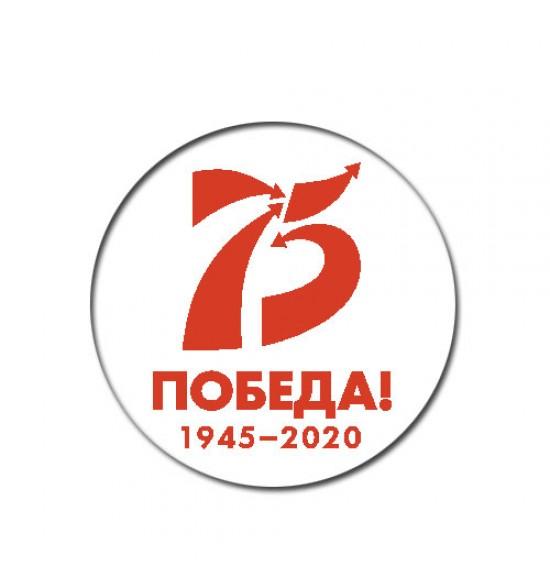 """Значок закатной D-56мм """" 75 лет победа 1945-2020 белый """""""