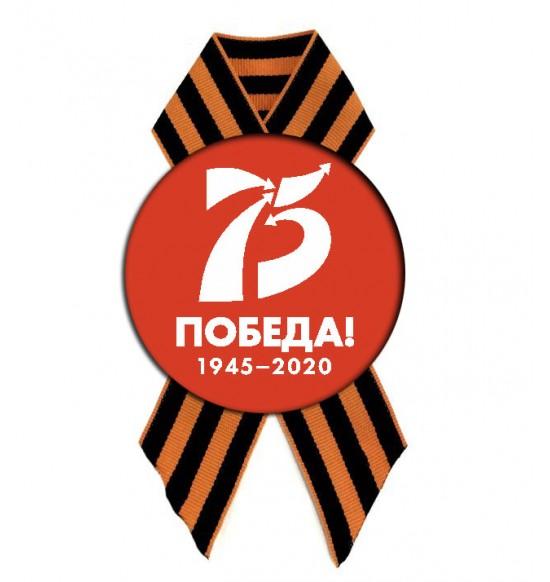 """Значок закатной с георгиевской лентой """" 75 лет победа 1945-2020 красный """""""