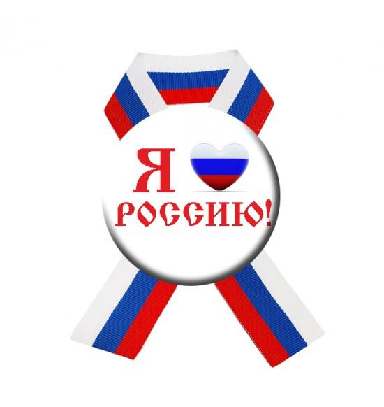 """Значок закатной D56  """"Я люблю Россию""""с лентой"""