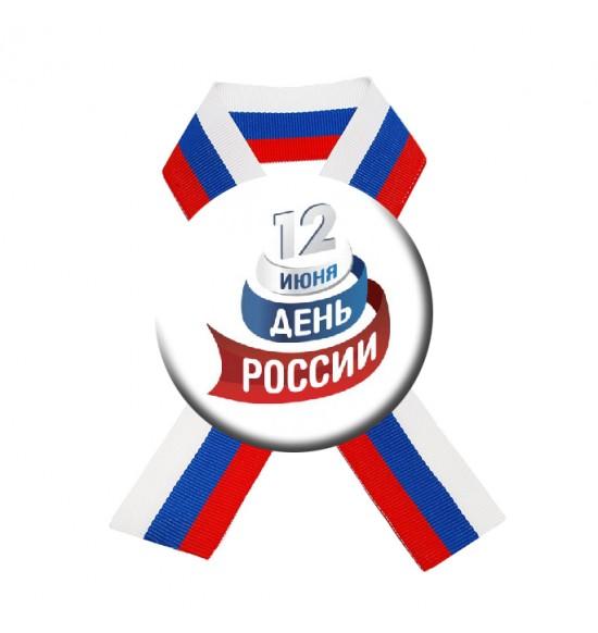 """Значок закатной D56  """"12 Июня день России"""" с лентой"""
