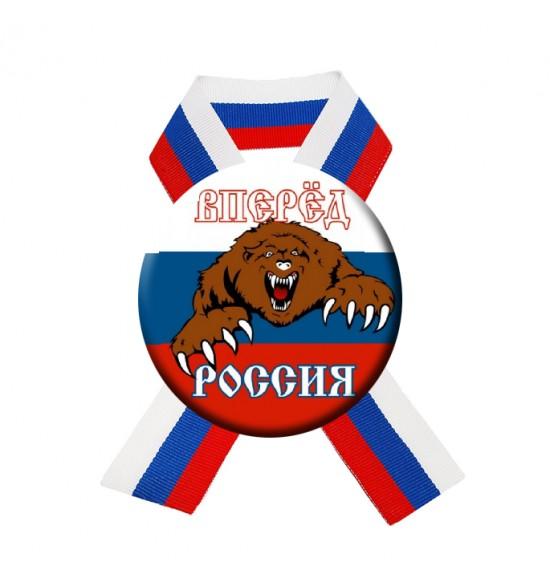 """Значок закатной D56  """"Россия вперед""""с лентой"""