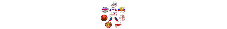 Купить  значки России и СССР оптом